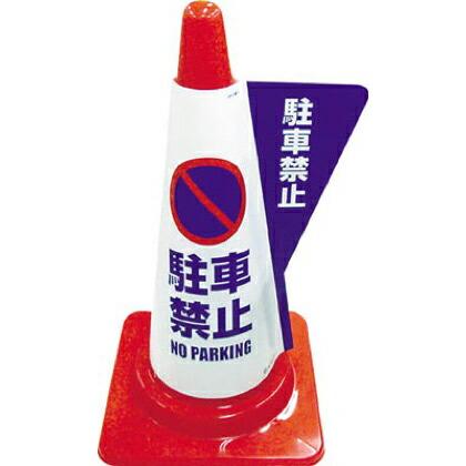カラーコーン用立体表示カバー 駐車禁止 (1枚)   3850010