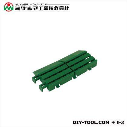 ミヅシマ工業 ジョイント人工芝生 中フチ+ グリーン 75mm×150mm 440-0060