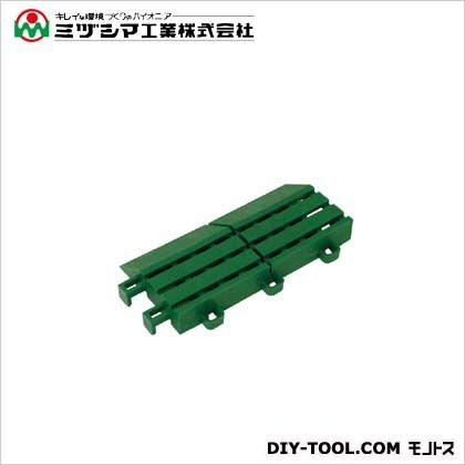 ミヅシマ工業 ジョイント人工芝生 中フチ- グリーン 75mm×150mm 440-0070