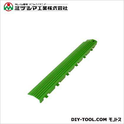 ミヅシマ工業 ジョイント人工芝生ホームタイプ 中フチ+ グリーン 50mm×300mm 440-0130
