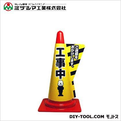 ミヅシマ工業 カラーコーン立体表示カバー DD-07 工事中 (385-0070) 10枚 カラーコーン 標識