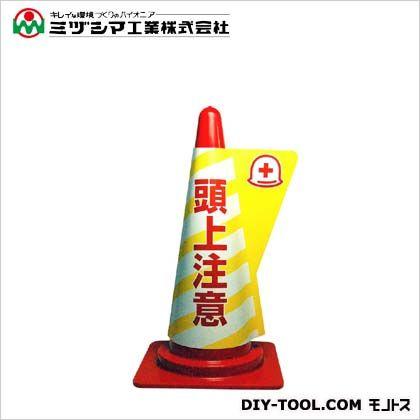 ミヅシマ工業 カラーコーン立体表示カバー  DD-08 頭上注意 (385-0080) 10枚 カラーコーン 標識