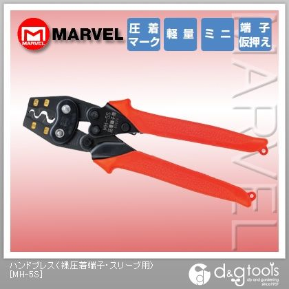 圧着工具 ハンドプレス(裸圧着端子・スリーブ用)   MH-5S