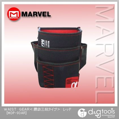 マーベル WAIST GEAR(腰袋三段タイプ) レッド  MDP-93AR