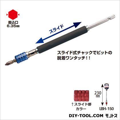 ロングビットホルダー レッド 150mm LBH-150