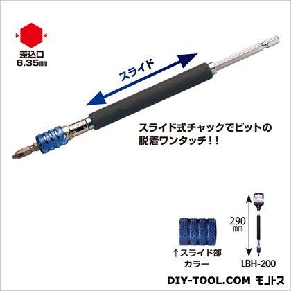ロングビットホルダー ブルー 200mm (LBH-200)