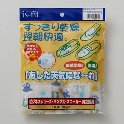is-fit あした天気になーれ   R050-2722