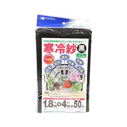 日本マタイ エステル寒冷紗   1.8MX4M クロ
