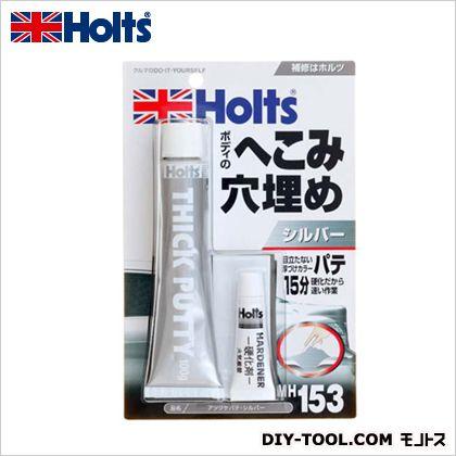 厚づけパテ へこみ穴埋め目立たない厚づけカラーパテ シルバー (MH153)