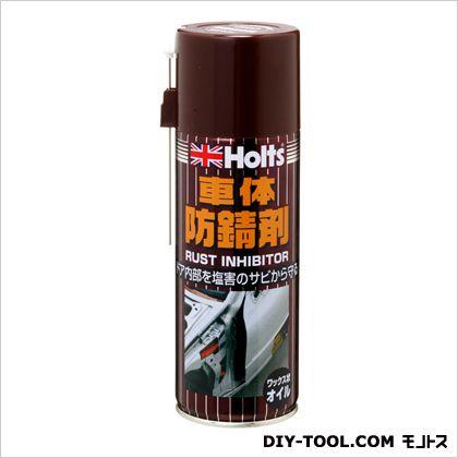 車体防錆剤 435g (MH620)
