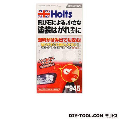 マスキングシール 飛び石用 (MH945)
