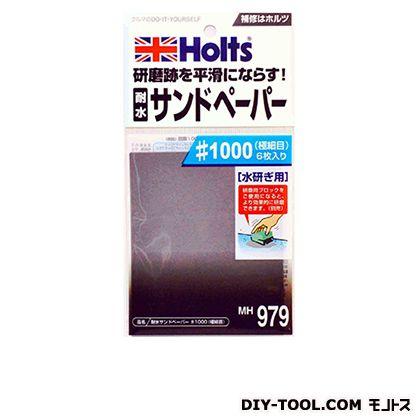 耐水サンドペーパー (MH979)