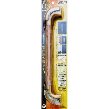 室内用木製 光るLED手すりセット  丸棒φ32mm×全長440mm LED-400
