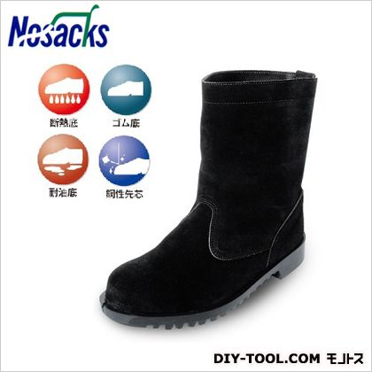 溶接・炉前作業用安全靴 ブラック 25.5cm HR208