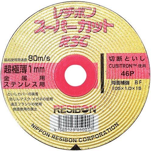 レヂボン RSCスーパーカット  105×1.0mm 46P  1 枚