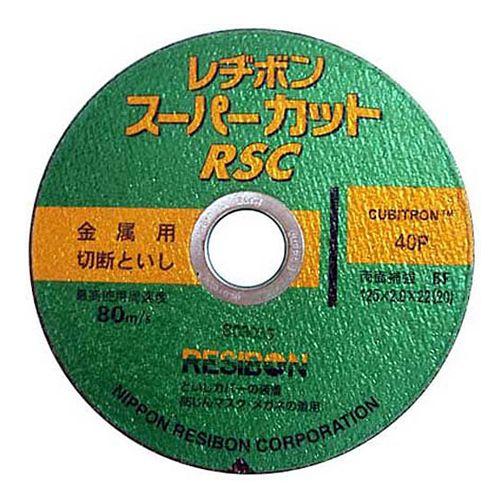 レヂボン RSCスーパーカット  125mm