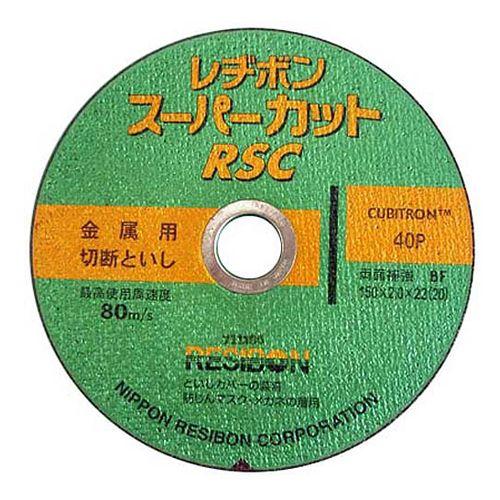 レヂボン RSCスーパーカット  150mm
