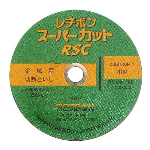 レヂボン RSCスーパーカット  180mm