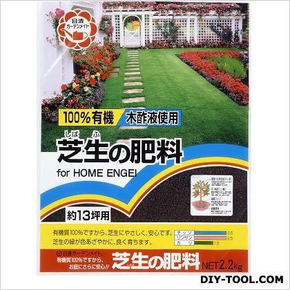 日清ガーデンメイト 100%有機芝生の配合肥料  2.2kg
