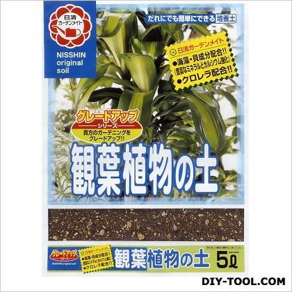 日清ガーデンメイト 観葉植物の土  5L    専用培養土 用土