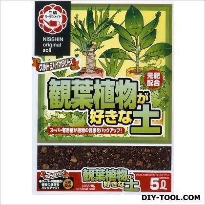 日清ガーデンメイト 観葉植物が好きな土  5L