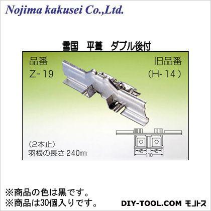 雪国 平葺 ダブル後付 黒 240mm (Z-19-2) 30個