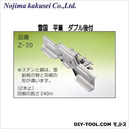 雪国 平葺 ダブル後付 240mm (Z-20-1) 30個