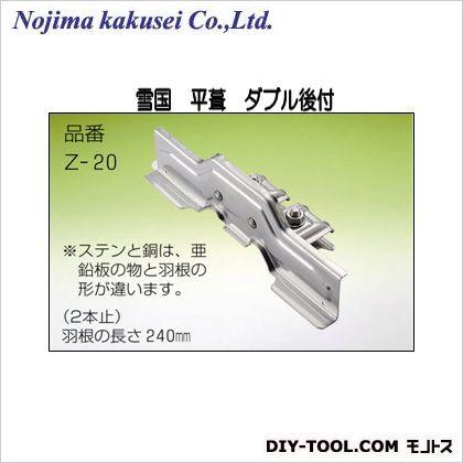 雪国 平葺 ダブル後付 黒 240mm (Z-20-2) 30個