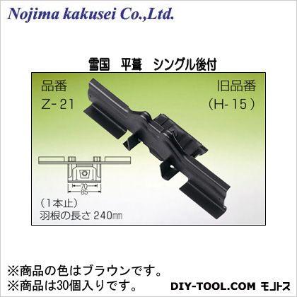 雪国 平葺 シングル後付 ブラウン 240mm Z-21-4 30 個