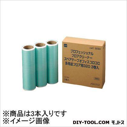オフィスコロコロ多用途フロア用テープ  320mm C3230 3 巻