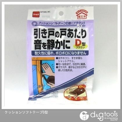 クッションソフトテープ D型 ブラウン (E0191)