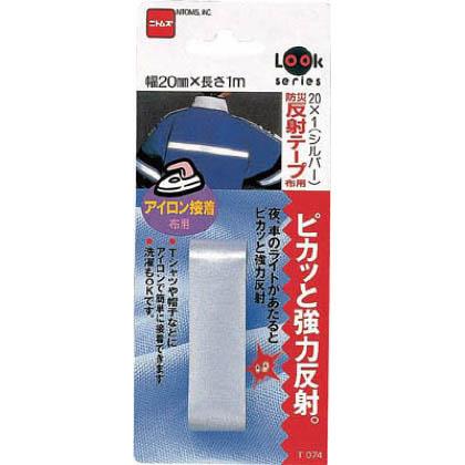 ニトムズ 防災反射テープ 布用 シルバー 20mm×1m T074