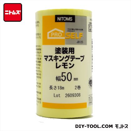 マスキングテープ イエロー 50mm×18m (7341200) 2