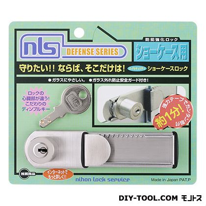 NLS ハイセキュリティーショーケースロック   DS-SK-1U