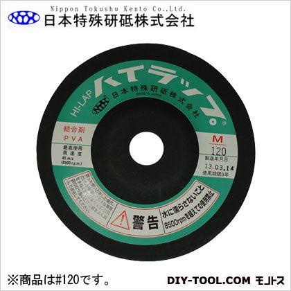 ハイラップM(金属用)  粒度#120  外径:100mm厚み:10mm穴径:15mm   枚
