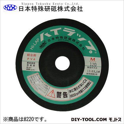 ハイラップM(金属用)  粒度#220  外径:100mm厚み:10mm穴径:15mm   枚