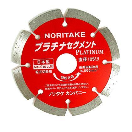 ノリタケ プラチナセグメント  外径128mm厚み2.0mm穴径22mm