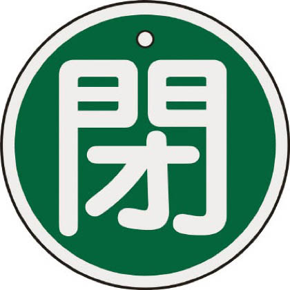 バルブ開閉札 特15-85B 閉 緑 50mm丸×1mm (157022) 1枚