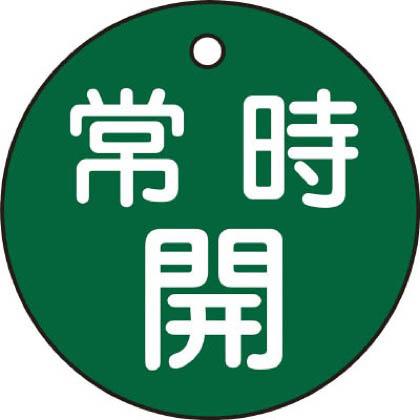 バルブ開閉札常時開(緑)50mmΦ両面表示PET   151032