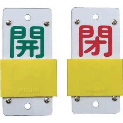 スライド式バルブ開閉札 特15−44B 開・緑/閉・赤 硬質エンビ 130×60×3mm (165106) 1個