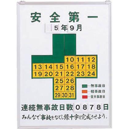記録-450 無災害記録板 スチール 600×450×13mm (229450) 1台