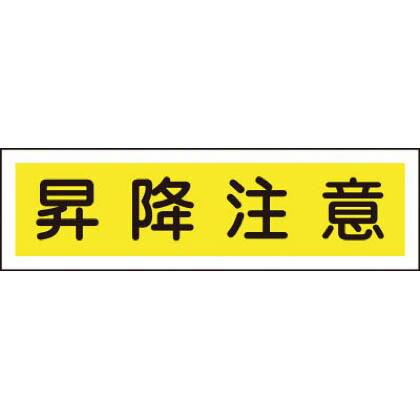 ステッカー標識 貼110 昇降注意 ユポステッカー 90×360mm (047110) 10枚1組