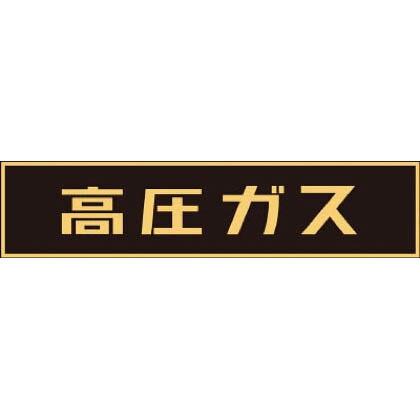 高圧ガス関係マグネット標識高圧ガス(蛍光)120×600mm車両用   043004