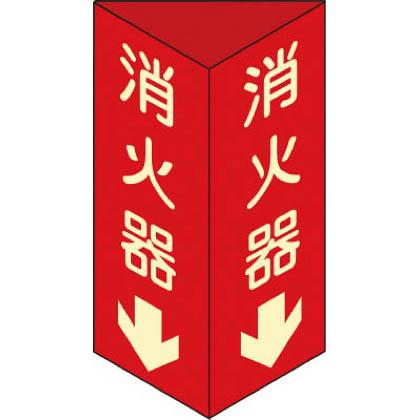消火器具標識 消火器D(小) 消火器↓(蓄光文字)硬質エンビ  240×80×1mm 013304 1 個