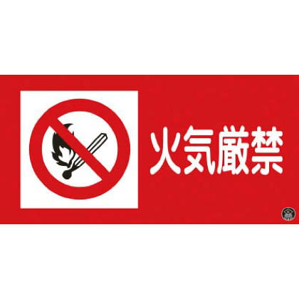 消防・危険物標識火気厳禁250×500mmエンビ   059102