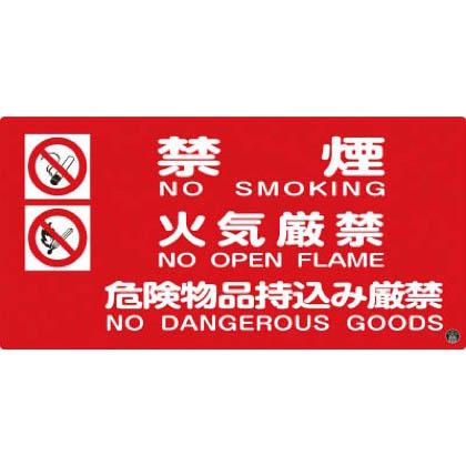 消防標識 消防-4A 禁煙・火気厳禁・危険物品~ ラミプレート  250×500mm 059104 1 枚