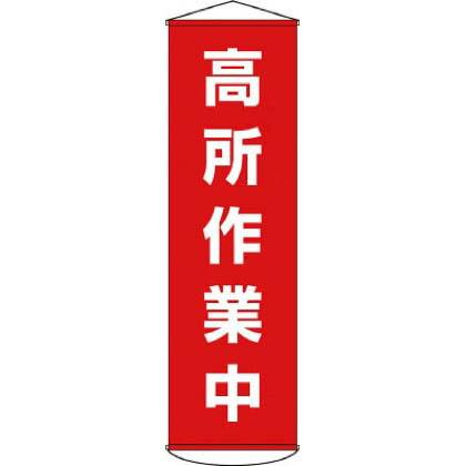 懸垂幕 幕44 高所作業中 ナイロンターポリン 1500×450mm (124044) 1本