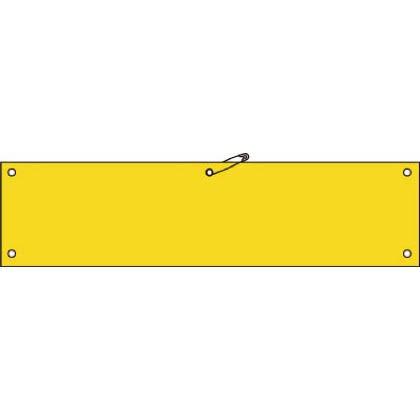 腕章-100(黄) 無反射タイプ 軟質エンビ 黄色 90×360mm 140103 1 枚