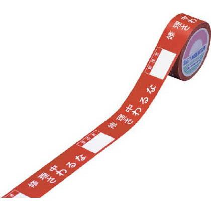 緑十字 緑十字 禁止テ-プC 修理中さわるな 責任者 30mm幅×20m 1巻 087003   087003 1 巻