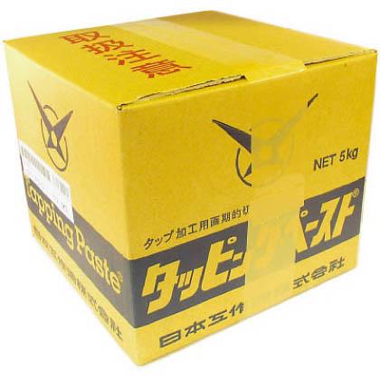 日本工作油 タッピングペースト(一般金属用)  5kg C1015 1 缶